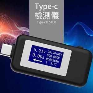 ★測電流神器★Type-c雙向電壓 電流測試儀 支援QC 2.0/3.