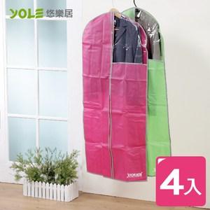 【YOLE悠樂居】130x60cm長版衣物防塵套-4入#1325012