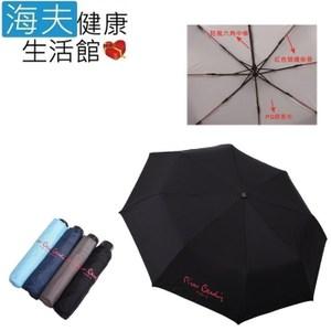 【海夫健康生活】皮爾卡登 小無敵 折傘 基本款水藍