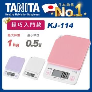 【TANITA】輕巧入門款電子料理秤KJ-114白色
