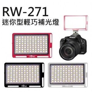 【ROWA 樂華】 RW-271 迷你型輕巧補光燈 (三色)公司貨黑色