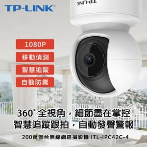 【TP-Link】200萬無線網路攝影機 搖頭機TL-IPC42C-4