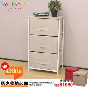 【YOUFONE】日式簡約麻布三層抽屜收納櫃附折疊儲物收納椅超殺組合價
