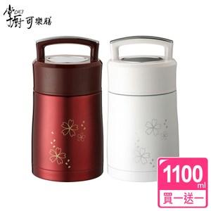 【掌廚可樂膳】掌廚 可樂膳手提不鏽鋼超真空保溫燜燒罐1100ml(買一送一)