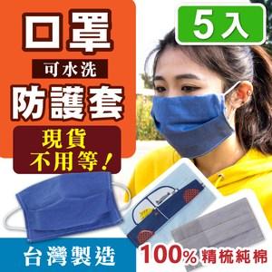 I-JIA Bedding-MIT100%精梳純棉透氣可水洗口罩套5入