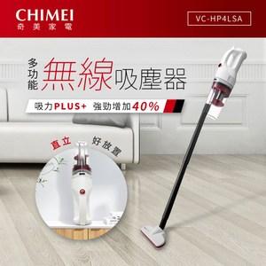 CHIMEI奇美 2in1輕量級無線吸塵器PLUS VC-HP4LSA