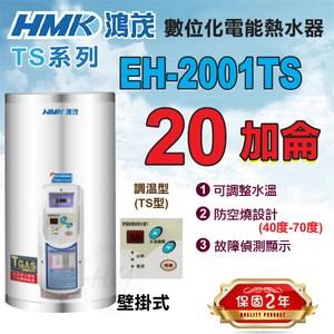 [特價]鴻茂《數位調溫型TS系列》電熱水器 20加侖EH-2001TS壁掛式