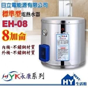 日立電〔標準型 不鏽鋼電熱水器〕EH-08 壁掛式 8加侖 儲存型