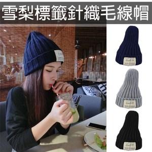 雪梨款 標籤針織毛線帽 毛帽 帽子 休閒用品 3色可選灰色
