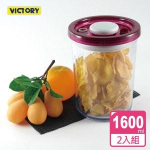 【VICTORY】ARSTO圓形食物密封保鮮罐1.6L(2入)
