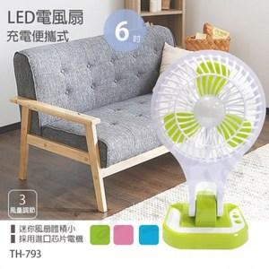 【MARSWOLF】6吋充電式露營照明風扇/攜帶式(綠色)TH-793