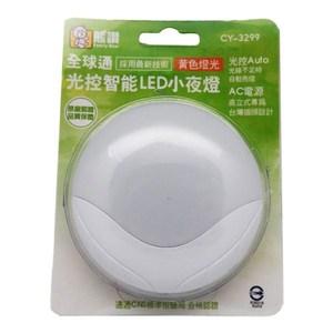 熊讚 CY-3299 全球通光控智能LED黃光小夜燈 1入