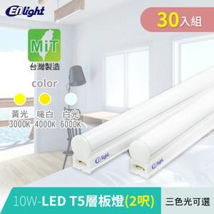 【ENLight】T5 2呎10W-LED層板燈-30入(三色光可選)黃光3000K
