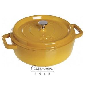 Staub 圓形鑄鐵鍋 淺鍋 26cm 芥末黃