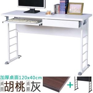 Homelike 查理120x40工作桌(加厚桌面-附抽屜.鍵盤架)桌面-胡桃/桌腳-炫灰