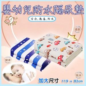 【易麗特】嬰幼兒防水隔尿墊 119x82cm(4入)汽車款×4