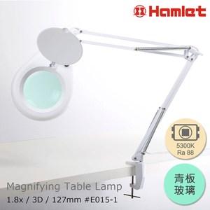 Hamlet 1.8x/3D/127mm LED檯燈放大鏡 青板玻璃1.8x/3D/127