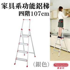 【長谷川Hasegawa設計好梯】家具系鋁梯/踏台/梯子/工作梯(銀色) 4階