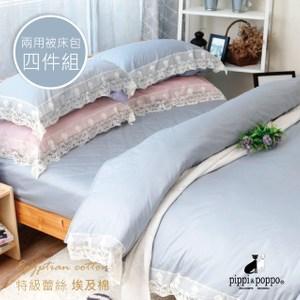 pippi poppo 蕾絲皇家藍 頂級長纖埃及棉 雙人5尺  兩用被床包組