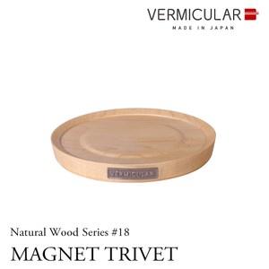 日本Vermicular原木磁鐵鍋墊18cm白楓木(棕)
