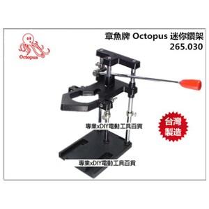 台灣製造 章魚牌 Octopus 265.030 電鑽架(組合式)適合