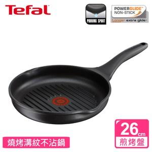 Tefal法國特福 頂級樂釜鑄造系列26CM煎烤盤
