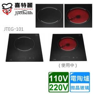 【喜特麗】JTEG-101 單口電陶爐(110V/220V)