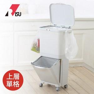 【日本RISU】雙層移動式分類垃圾桶 (上層單格) 45L
