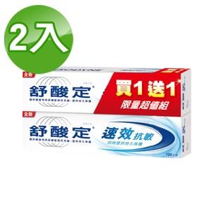 《舒酸定》速效抗敏120g買一送一組合包(2盒/組)