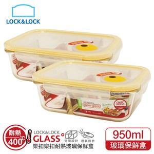 樂扣樂扣輕鬆熱耐熱分隔玻璃保鮮盒長方形950ml-2入