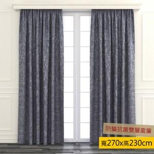 HOLA 雅園防螨抗菌雙層遮光落地窗簾 270x230cm 雙色灰