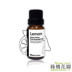 【綠機花園】幸福香檸-檸檬精油(純植物精油)20ml