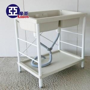 【Amos】耐用穩固鐵腳烤漆洗衣槽(雙槽)