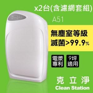 2台全套濾網組 淨+ 克立淨 A51 小雷神 單層電漿滅菌空氣清淨機