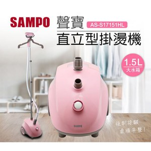 聲寶 粉紅風暴直立型掛燙機 AS-S17151HL