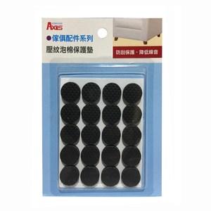 壓紋泡棉保護墊-圓19mm-20入