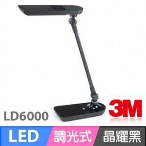 3M 58° 博視燈 調光式LED檯燈 LD-6000 (科技黑)