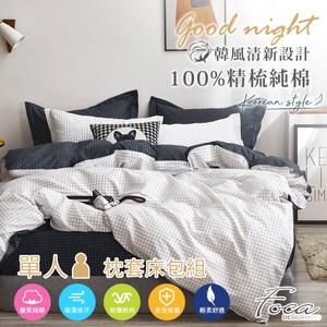 【FOCA純真年代白】單人 韓風設計100%精梳純棉二件式薄枕套床包組單人