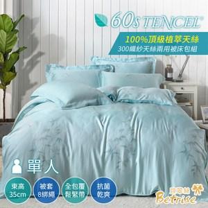【Betrise蔓芷-綠】單人300織紗100%天絲三件式兩用被床包組