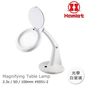Hamlet 5D/100mm 書桌型護眼檯燈放大鏡