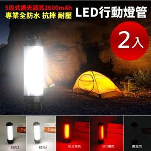 【買達人】專業全防水抗摔耐壓5段式調光超亮2600mAh LED行動燈管(2入)