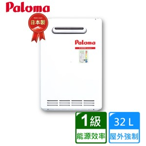 【PALOMA】PHH-32ROF 日本原裝潛熱回收強制排氣熱水器(32L-天)