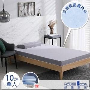 House Door 防蚊防螨10cm藍晶靈涼感記憶床墊超值組-單人復刻灰