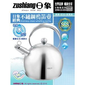 【日象】經典不鏽鋼鳴笛壺3.0L(ZONK-03-30S)