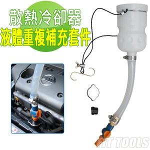 【良匠工具】1L散熱冷卻器液體重複補充套件
