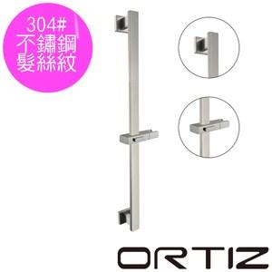 【ORTIZ】304#不鏽鋼方形升降淋浴滑桿(70CM)