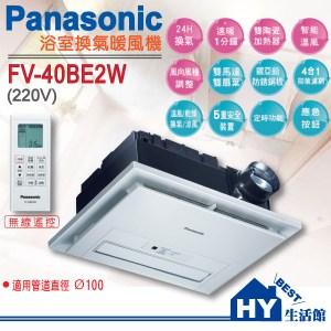 國際牌【FV-40BE2W】220V無線遙控型暖風乾燥機 雙陶瓷加熱