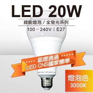 旭光 LED 20W 綠能燈泡 (燈泡色) 1入
