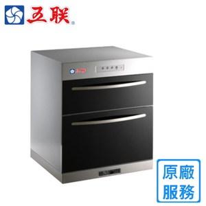【五聯】WD-2501 簡易型雙抽屜式落地烘碗機(60cm)