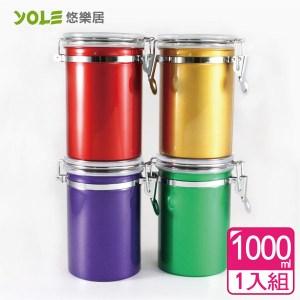 【YOLE悠樂居】CANDY不鏽鋼密封保鮮罐-1000ML